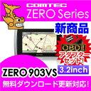 【レーダー探知機】 ZERO 903VS + OBD2-R2セット COMTEC(コムテック)OBD2接続対応ドライブレコーダー接続対応みちびき&グロナス受信G...
