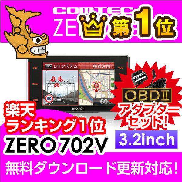 【レーダー探知機】ZERO 702 V+ OBD2-R2セット COMTEC(コムテック)OBD2接続 ドライブレコーダー接続対応 みちびき&グロナス受信 Gジャイロ 3.2inchカラー液晶 最新データ無料ダウンロード対応 超高感度GPSレーダー探知機