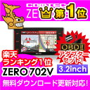 【レーダー探知機】ZERO 702 V+ OBD2-R2セット COMTEC(コムテック)OBD2接続 ドライブレコーダー接続対応 みちびき&グロナス受信 Gジ...