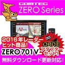 【レーダー探知機】ZERO 701V + OBD2-R2セット COMTEC(コムテック)OBD2接続 ドライブレコーダー接続対応 みちびき&グロナス受信 Gジ...