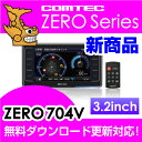 【レーダー探知機】 ZERO 704V COMTEC(コムテック)移動式小型オービス対応OBD2接続対応ドライブレコーダー相互通信対応Gジャイロ3.2inchカ...