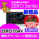 【レーダー探知機】 ZERO 704V + OBD2-R2セット COMTEC(コムテック)移動式小型オービス対応OBD2接続対応ドライブレコーダー相互通信対応...
