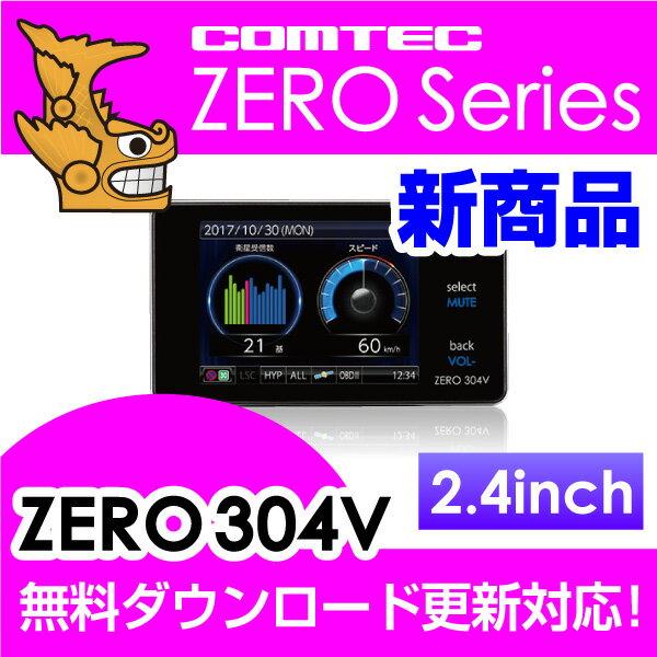 【レーダー探知機】コムテック ZERO 304V 無料データ更新 移動式小型オービス対応 OBD2接続 GPS搭載