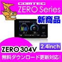 レーダー探知機 コムテック ZERO304V 無料データ更新 移動式小型オービス対応 OBD2接続 GPS搭載 2.4インチ液晶
