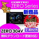 【レーダー探知機】コムテック ZERO 304V+OBD2-R2セット 無料データ更新 移動式小型オービス対応 OBD2接続 GPS搭載