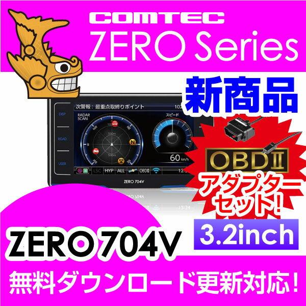 【レーダー探知機】コムテック ZERO 704V+OBD2-R3セット 無料データ更新 移動式小型オービス対応 OBD2接続 GPS搭載