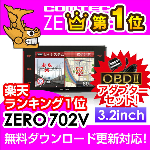 【ランキング1位】【レーダー探知機】コムテック ZERO 702V+OBD2-R2セット 無料データ更新 移動式小型オービス対応 OBD2接続 GPS搭載