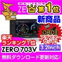 【ランキング1位】【レーダー探知機】コムテック ZERO 703V+OBD2-R2セット 無料データ更新 移動式小型オービス対応 OBD2接続 GPS搭載