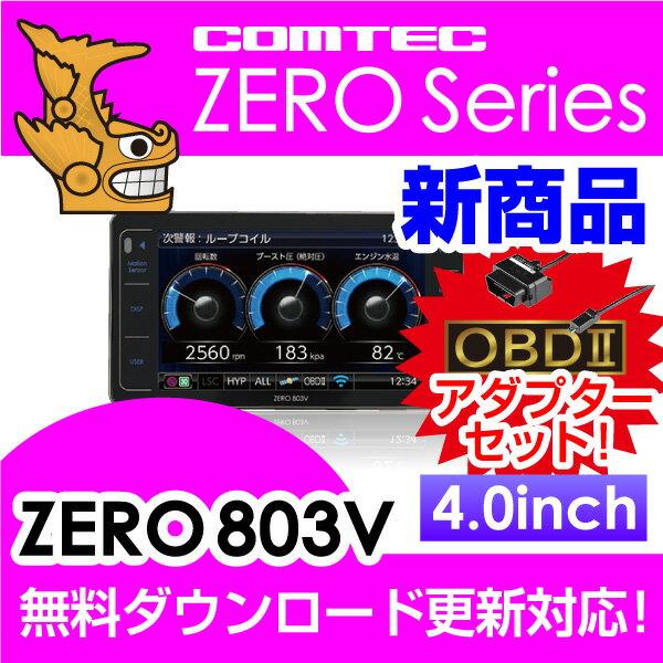 【レーダー探知機】 ZERO 803V + OBD2-R3セット COMTEC(コムテック)移動式小型オービス対応OBD2接続ドライブレコーダー接続対応Gジャイロ4.0inchカラー液晶最新データ無料ダウンロード対応超高感度GPSレーダー探知機