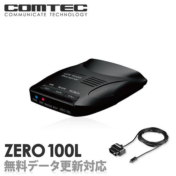 レーダー探知機 コムテック ZERO 100L+OBD2-R3セット 無料データ更新 移動式小型オービス対応 OBD2接続 GPS搭載