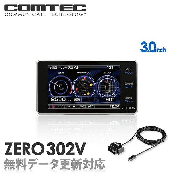レーダー探知機 コムテック ZERO 302V+OBD2-R3セット 無料データ更新 移動式小型オービス対応 OBD2接続 GPS搭載