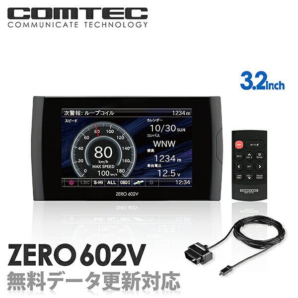 レーダー探知機 コムテック ZERO602V+OBD2-R3セット 無料データ更新 移動式小型オービス対応 OBD2接続 GPS搭載 3.2インチ液晶