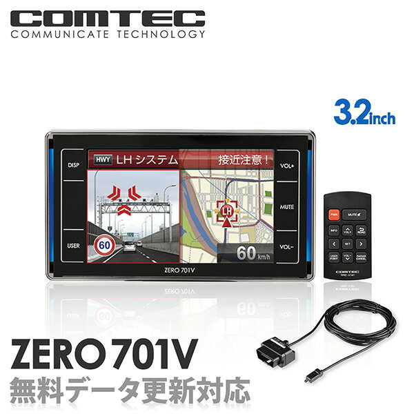 【レーダー探知機】ZERO 701V + OBD2-R3セット COMTEC(コムテック)OBD2接続 ドライブレコーダー接続対応 みちびき&グロナス受信 Gジャイロ 3.2inchカラー液晶 最新データ無料ダウンロード対応 超高感度GPSレーダー探知機