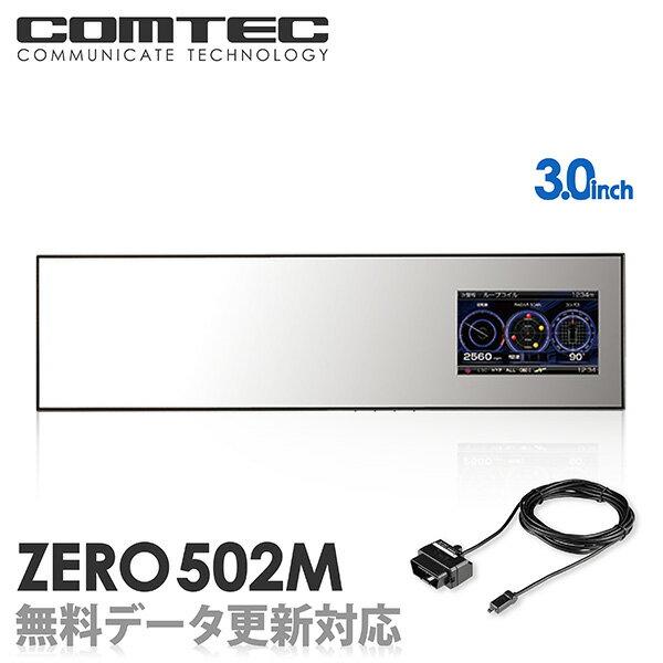 【ミラーレーダー探知機】 ZERO 502M + OBD2-R3セット COMTEC(コムテック)OBD2接続対応みちびき&グロナス受信Gセンサー搭載3.0inchカラー液晶搭載最新データ無料ダウンロード対応超高感度GPSミラー型レーダー探知機