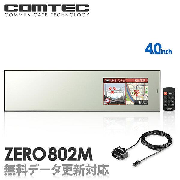 【ミラーレーダー探知機】 ZERO 802M + OBD2-R3セットCOMTEC(コムテック)OBD2接続対応ドライブレコーダー接続対応みちびき&グロナス受信Gジャイロ4.0inchカラー液晶最新データ無料ダウンロード対応超高感度GPSミラー型レーダー探知機