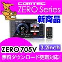 【レーダー探知機】コムテック ZERO 705V 無料データ更新 移動式小型オービス対応 OBD2接続 GPS搭載
