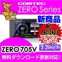 【レーダー探知機】コムテック ZERO 705V+OBD2-R3セット 無料データ更新 移動式小型オービス対応 OBD2接続 GPS搭載