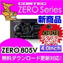 【レーダー探知機】コムテック ZERO 805V+OBD2-R3セット 無料データ更新 移動式小型オービス対応 OBD2接続 GPS搭載