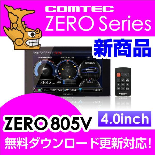 【レーダー探知機】コムテック ZERO 805V 無料データ更新 移動式小型オービス対応 OBD2接続 GPS搭載