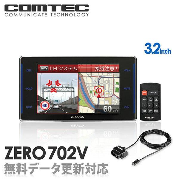 【レーダー探知機】コムテック ZERO 702V+OBD2-R3セット 無料データ更新 移動式小型オービス対応 OBD2接続 GPS搭載