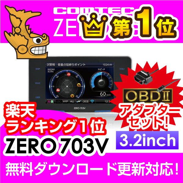 【ランキング1位】【レーダー探知機】コムテック ZERO 703V+OBD2-R3セット 無料データ更新 移動式小型オービス対応 OBD2接続 GPS搭載