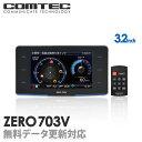 【台数限定 超特価!】レーダー探知機 コムテック ZERO 703V 無料データ更新 移動式小型オービス対応 OBD2接続 GPS搭…