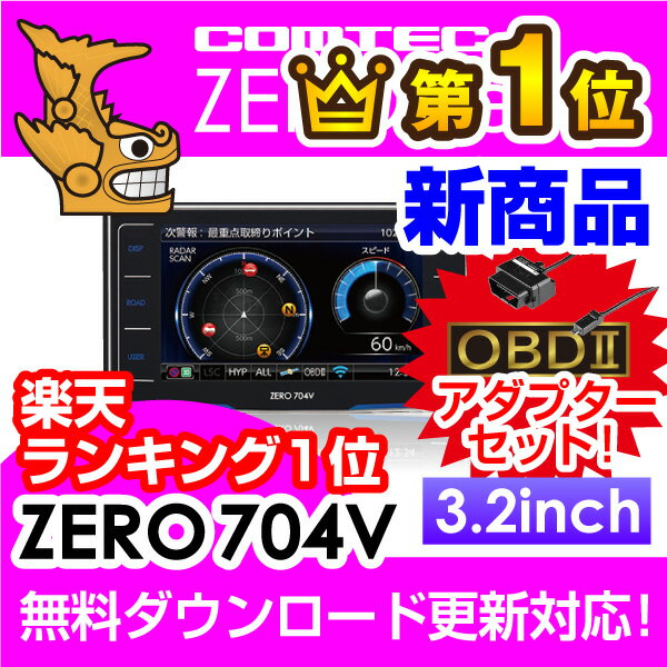 【ランキング1位】レーダー探知機 コムテック ZERO 704V+OBD2-R3セット 無料データ更新 移動式小型オービス対応 OBD2接続 GPS搭載 3.2インチ液晶