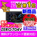 【クーポンで1,000円引き】【ランキング1位】レーダー探知機 コムテック ZERO 704V+OBD2-R3セット 無料データ更新 移…