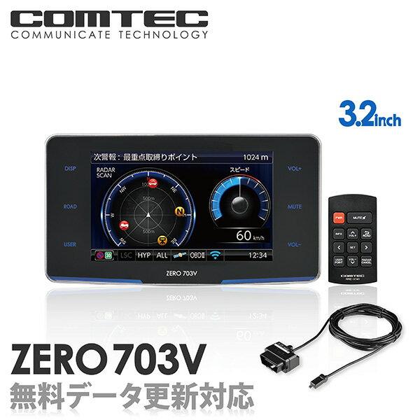 【レーダー探知機】コムテック ZERO 703V+OBD2-R3セット 無料データ更新 移動式小型オービス対応 OBD2接続 GPS搭載