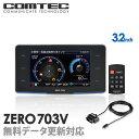 レーダー探知機 コムテック ZERO703V+OBD2-R3セット 無料データ更新 移動式小型オービス対応 OBD2接続 GPS搭載 3.2イ…