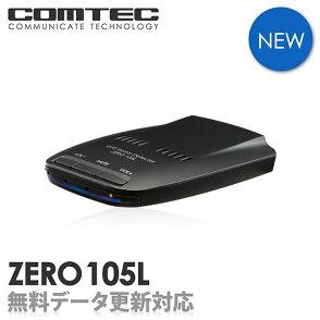 【新商品】レーダー探知機コムテックZERO105L無料データ更新移動式小型オービス対応OBD2接続GPS搭載