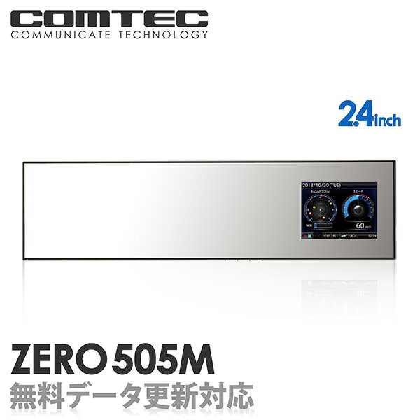 【新商品】レーダー探知機 ミラー型 コムテック ZERO505M 無料データ更新 移動式小型オービス対応 OBD2接続 GPS搭載 2.4インチ液晶