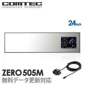 レーダー探知機 ミラー型 コムテック ZERO505M+OBD2-R3セット 無料データ更新 移動式小型オービス対応 OBD2接続 GPS搭載 2.4インチ液晶