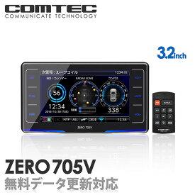 レーダー探知機 コムテック ZERO705V 無料データ更新 移動式小型オービス対応 OBD2接続 GPS搭載 3.2インチ液晶