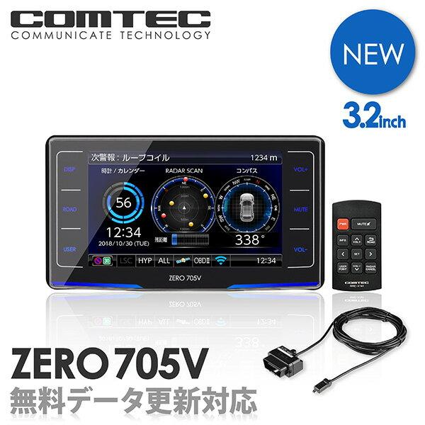 【新商品】レーダー探知機 コムテック ZERO705V+OBD2-R3セット 無料データ更新 移動式小型オービス対応 OBD2接続 GPS搭載 3.2インチ液晶