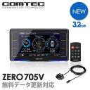 【新商品】レーダー探知機 コムテック ZERO705V+OBD2-R3セット 無料データ更新 移動式小型オービス対応 OBD2接続 GPS…