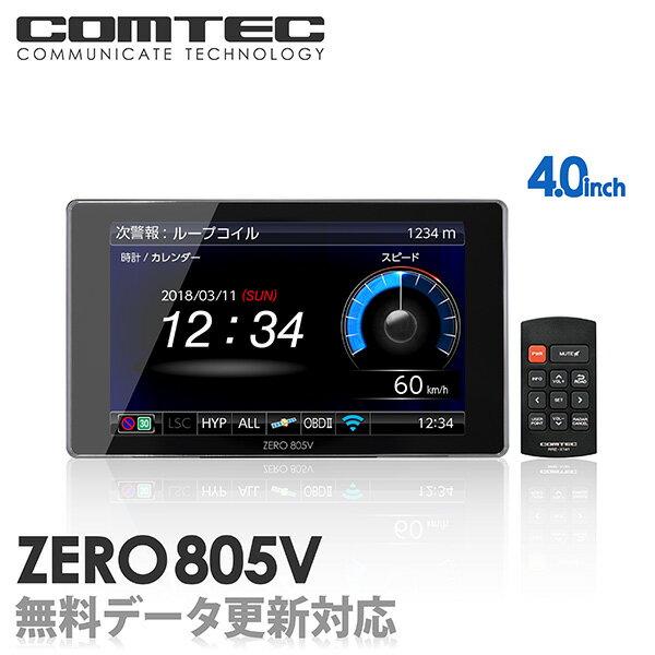 【新商品】レーダー探知機 コムテック ZERO805V 無料データ更新 移動式小型オービス対応 OBD2接続 GPS搭載 4.0インチ液晶