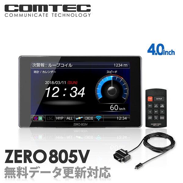 【新商品】レーダー探知機 コムテック ZERO805V+OBD2-R3セット 無料データ更新 移動式小型オービス対応 OBD2接続 GPS搭載 4.0インチ液晶