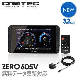 【新商品】レーダー探知機 コムテック ZERO605V+OBD2-R3セット 無料データ更新 移動式小型オービス対応 OBD2接続 GPS搭載 3.2インチ液晶
