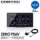 【新商品】レーダー探知機 コムテック ZERO706V+OBD2-R3セット 無料データ更新 移動式小型オービス対応 OBD2接続 GPS…