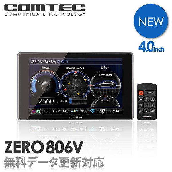 【新商品】レーダー探知機 コムテック ZERO806V 無料データ更新 移動式小型オービス対応 OBD2接続 GPS搭載 4.0インチ液晶