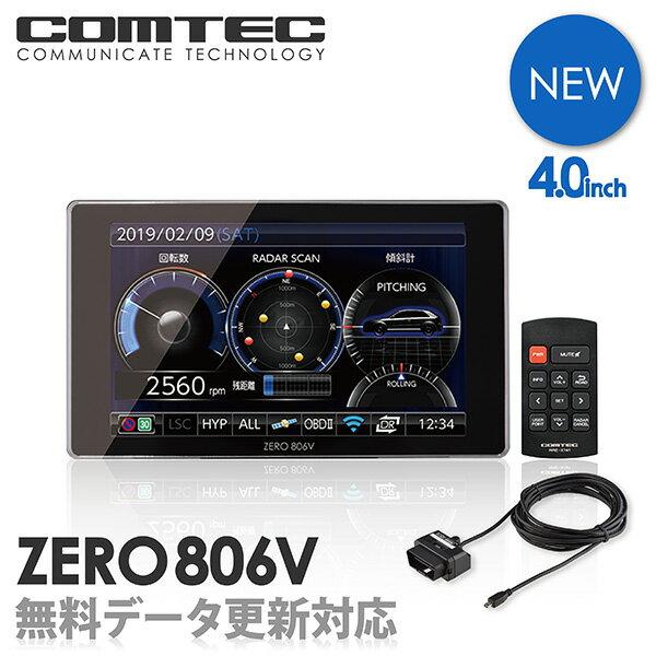 【新商品】レーダー探知機 コムテック ZERO806V+OBD2-R3セット 無料データ更新 移動式小型オービス対応 OBD2接続 GPS搭載 4.0インチ液晶