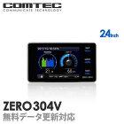 【超小型】レーダー探知機 コムテック ZERO304V 無料データ更新 移動式小型オービス対応 OBD2接続 GPS搭載 2.4インチ液晶