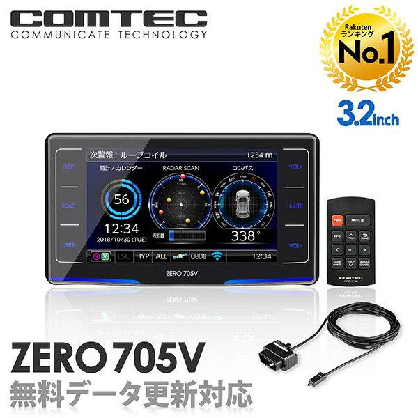 【ランキング1位】レーダー探知機 コムテック ZERO705V+OBD2-R3セット 無料データ更新 移動式小型オービス対応 OBD2接続 GPS搭載 3.2インチ液晶
