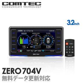 レーダー探知機 コムテック ZERO704V 無料データ更新 移動式小型オービス対応 OBD2接続 GPS搭載 3.2インチ液晶