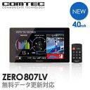 【新商品6/21発売】レーザー&レーダー探知機 コムテック ZERO807LV 無料データ更新 移動式小型オービス対応 OBD2接続 …