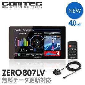 【新商品】レーザー&レーダー探知機 コムテック ZERO807LV+OBD2-R3セット 無料データ更新 レーザー式移動オービス対応 OBD2接続 GPS搭載 4.0インチ液晶