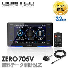 【2019ヒット商品】レーダー探知機 コムテック ZERO705V+OBD2-R3セット 無料データ更新 移動式小型オービス対応 OBD2接続 GPS搭載 3.2インチ液晶