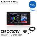 【新商品8/2発売】レーザー&レーダー探知機 コムテック ZERO707LV+OBD2-R3セット 無料データ更新 レーザー式移動オー…