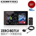 【新商品】レーザー&レーダー探知機 コムテック ZERO807LV+OBD2-R3セット 無料データ更新 レーザー式移動オービス対応…